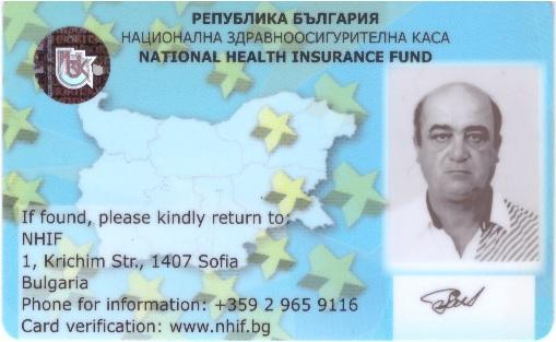 Република България Национална здравноосигурителна каса National Health Insurance Fund