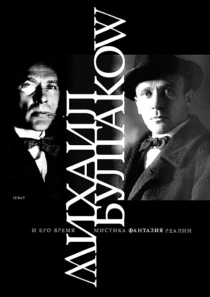 Михаил Булгакоw и его время. Мистика фантазия реалии